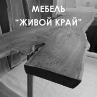 """Мебель с живым краем - """"Рустик"""""""