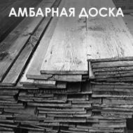 АМБАРНАЯ ДОСКА